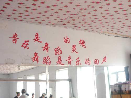 舞蹈教室幼儿园舞蹈教室布置舞蹈教室布置效果图舞蹈 500