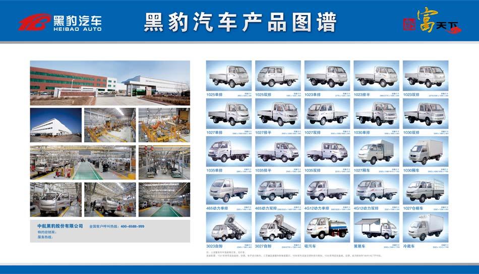 黑豹汽车 榆林市兴源汽贸高清图片